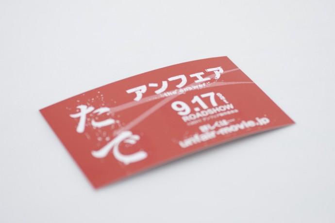 unfair_card