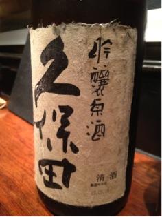 朝日酒造「吟醸原酒 久保田」