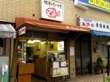 nezunotaiyaki_04_001